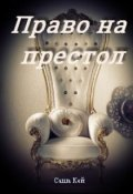 """Обложка книги """"Право на престол"""""""