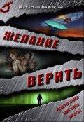 """Обложка книги """"Обманутый грифон"""""""