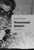 """Обложка книги """"Металлический факультет"""""""