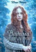 """Обложка книги """"Ведьма для героя """""""
