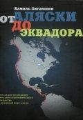 """Обложка книги """"От Аляски до Эквадора"""""""