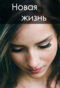 """Обложка книги """"Новая жизнь."""""""