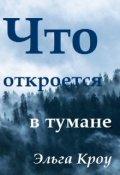 """Обложка книги """"Что откроется в тумане"""""""