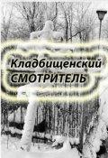 """Обложка книги """"Кладбищенский смотритель """""""