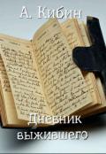 """Обложка книги """"Дневник Выжившего"""""""
