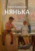 """Обложка книги """"Нянька"""""""