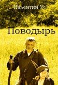 """Обложка книги """"Поводырь"""""""