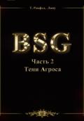 """Обложка книги """"Цикл B.S.G. Часть 2 Тени Агроса"""""""