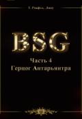 """Обложка книги """"Цикл B.S.G. Часть 4 Герцог Антарьянтра"""""""