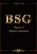 """Обложка книги """"Цикл B.S.G. Часть 3 Орден Демонов"""""""