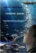 """Обложка книги """"Иллюзорный  Мир: Сумерки Земли"""""""