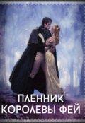 """Обложка книги """"Пленник королевы фей. Роланд """""""