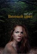 """Обложка книги """"Винный цвет"""""""