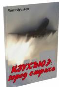 "Обложка книги ""Кэухъюз: город страха"""
