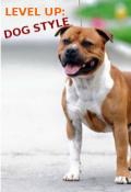"""Обложка книги """"Level Up: Dog style"""""""