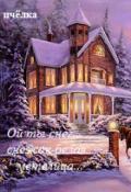 """Обложка книги """"Ой ты снег,снежок-белая метелица."""""""