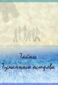 """Обложка книги """"Тайны Туманного острова"""""""