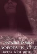 """Обложка книги """"Галактика Белая-5. Дорога к себе. Когда боги против"""""""