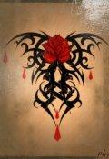 "Обложка книги ""Ядовитая Роза"""