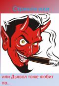 "Обложка книги ""Стринги или Дьявол тоже любит по..."""