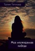 """Обложка книги """"Моя неожиданная победа"""""""