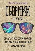 """Обложка книги """"Сборник статей к """"Стали и шелку"""""""""""