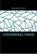"""Обложка книги """"Сокровища Риши"""""""
