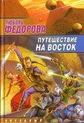 """Обложка книги """"Путешествие на восток"""""""