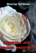 """Обложка книги """"Цветы на твою могилу"""""""