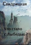 """Обложка книги """"Что стало с Лыбедью?.."""""""