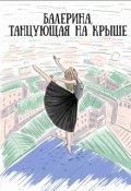"""Обложка книги """"Балерина, танцующая на крыше."""""""