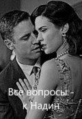 """Обложка книги """"Все вопросы к Надин"""""""