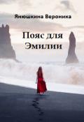 """Обложка книги """"Пояс для Эмилии"""""""