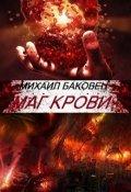 """Обложка книги """"Маг крови"""""""
