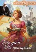 "Обложка книги ""Не фея, не принцесса"""
