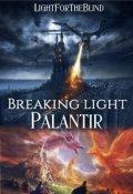 "Обложка книги ""Разбивающий Свет: Палантир / Breaking Light: Palantir"""