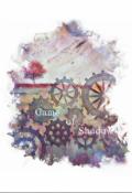 "Обложка книги ""Game of Shadow """