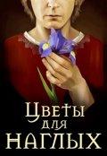 """Обложка книги """"Цветы для наглых"""""""