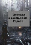"""Обложка книги """"Легенда о сломанном Городе"""""""