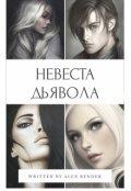 "Обложка книги ""Невеста Дьявола Книга 1"""
