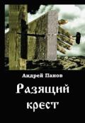 "Обложка книги ""Разящий крест"""