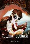 "Обложка книги ""Сердца-орешки"""