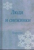 """Обложка книги """"Люди и снежинки"""""""