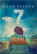 """Обложка книги """"Семь"""""""