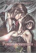 """Обложка книги """"Реминисценция"""""""
