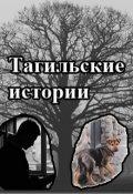 """Обложка книги """"Тагильские истории"""""""
