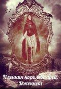 """Обложка книги """"Пленник королевы фей. Дженнет"""""""