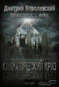 """Обложка книги """"Климатический криз"""""""