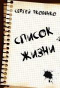 """Обложка книги """"Список жизни"""""""