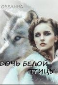 """Обложка книги """"Дочь Белой Птицы"""""""